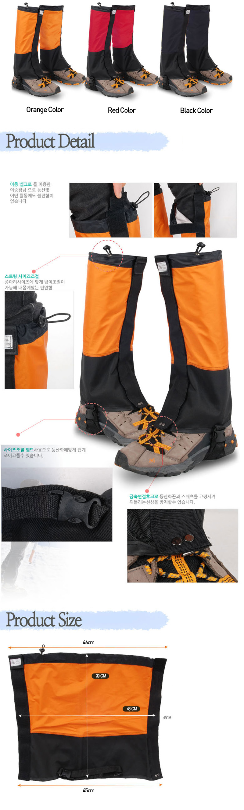 Gaiter Waterproof
